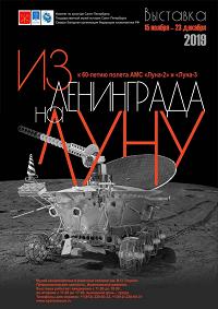 http://novosti-kosmonavtiki.ru/upload/iblock/862/Vystavka.png